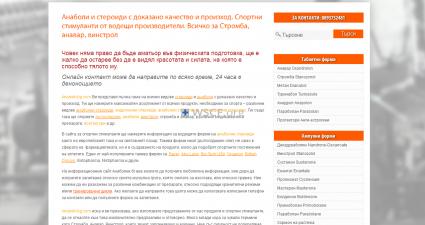 Anabolicbg.com Overseas Internet Pharmacy