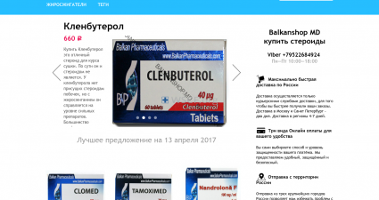 Balkanshop.md Online Pharmaceutical Shop