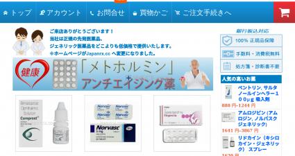Japanrx.com Brand And Generic Drugs
