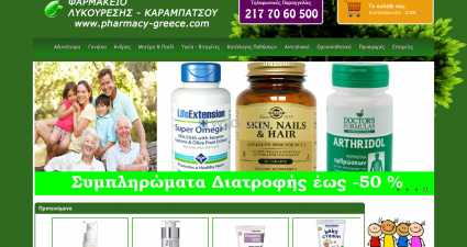 Pharmacygreece.com Your One Click Pharmacy