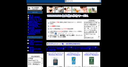 Worldrug.com Great Web Drugstore